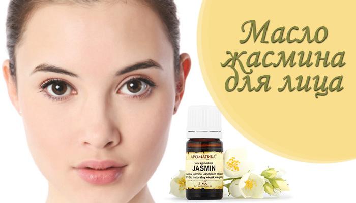 масло жасмина для лица
