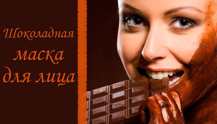 Маска для лица с шоколадом