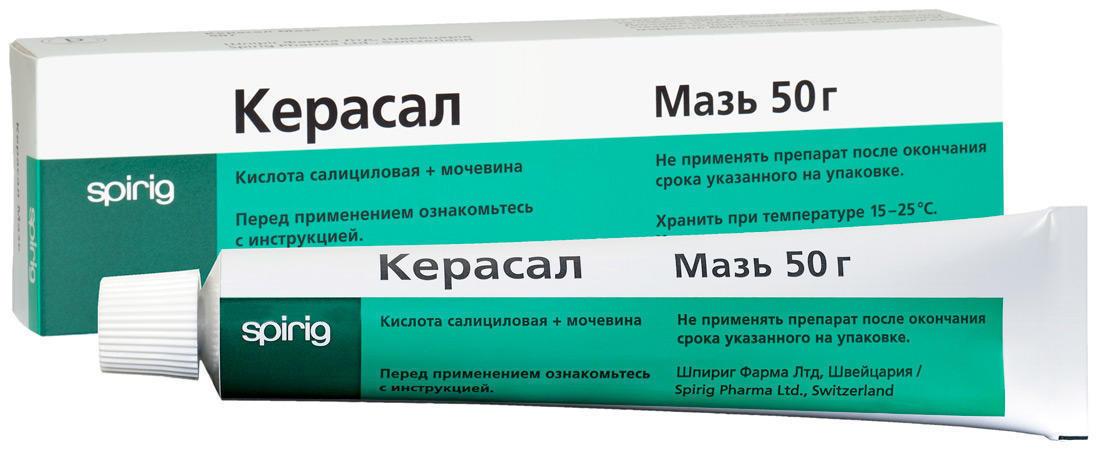 Мазь Керасал