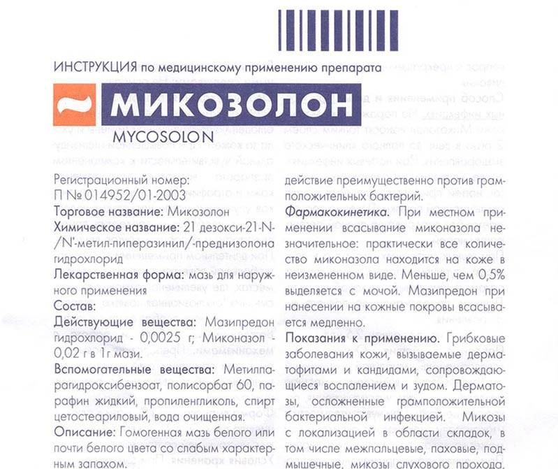 Мазь Микозолон