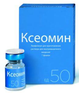 преимущества препарата ксеомин