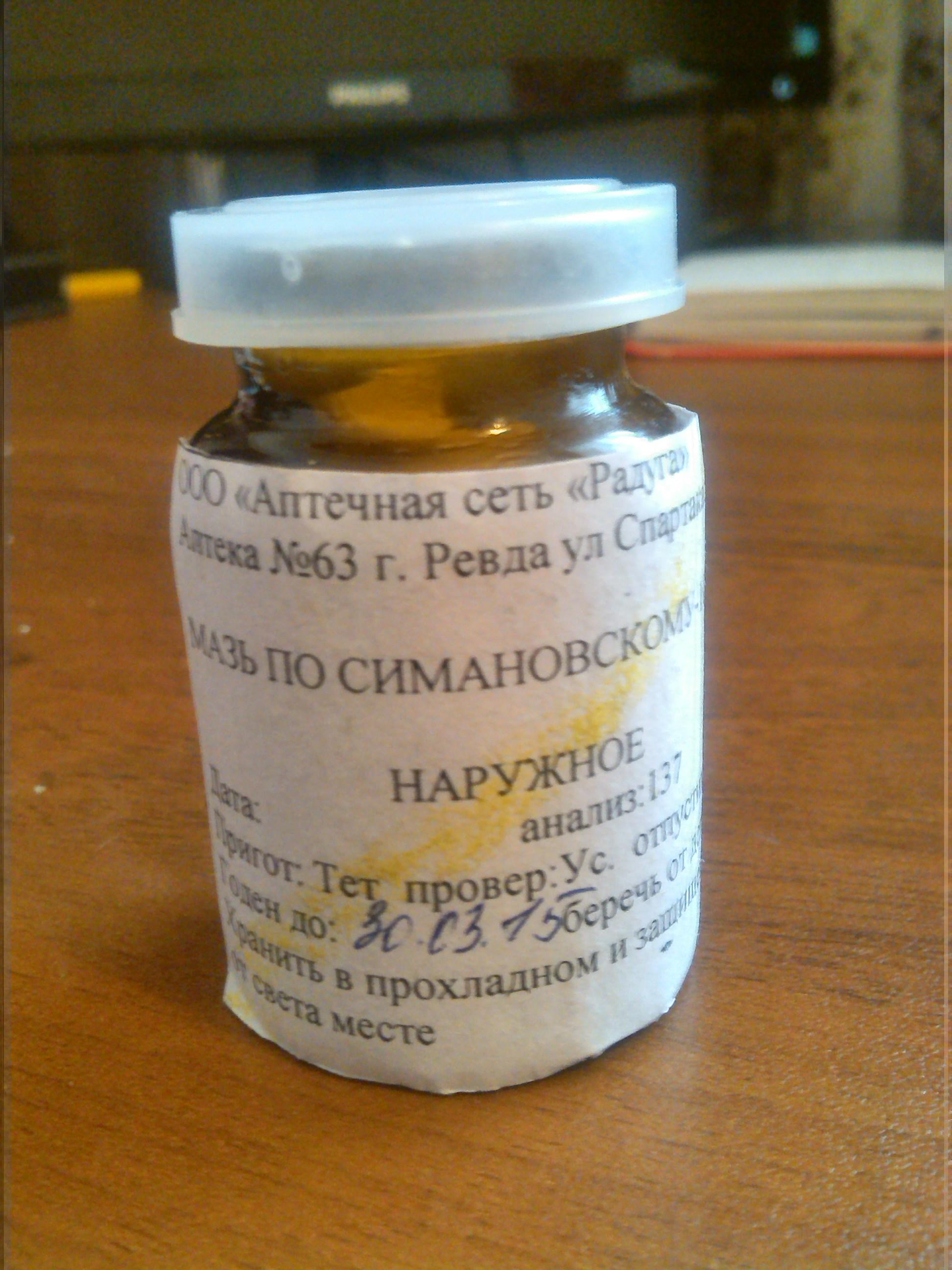 Мазь Симановского