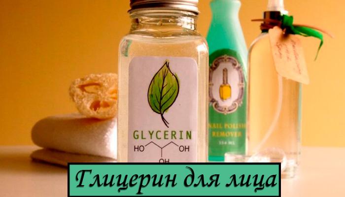Глицерин для лица