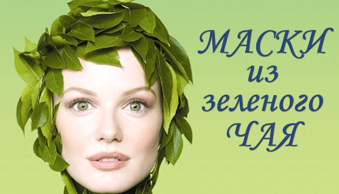 Маска для лица из зеленого чая