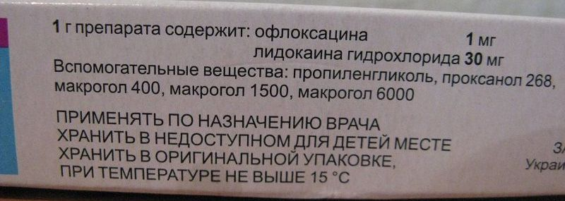 Офлокаин-Дарница