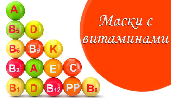 Маски с витаминами