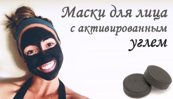 Маска для лица: активированный уголь
