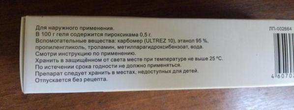 Мазь Пироксикам