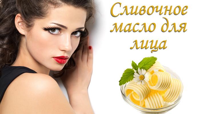 Сливочное масло для лица