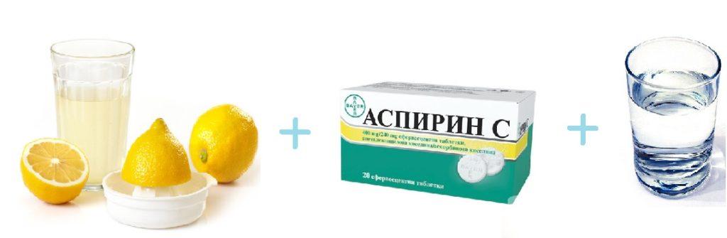 лимонный сок аспирин вода