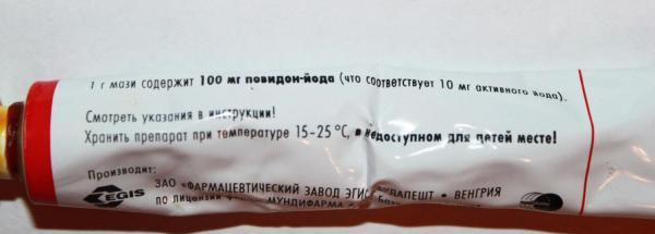 Мазь Бетадин
