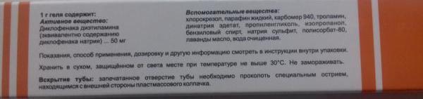 Мазь Диклоген
