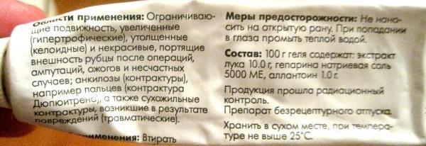 Мазь Контрактубекс
