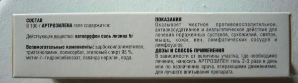 Мазь Артрозилен