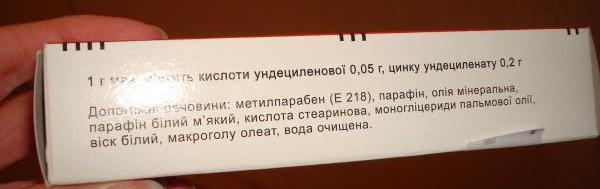 Мазь Микосептин