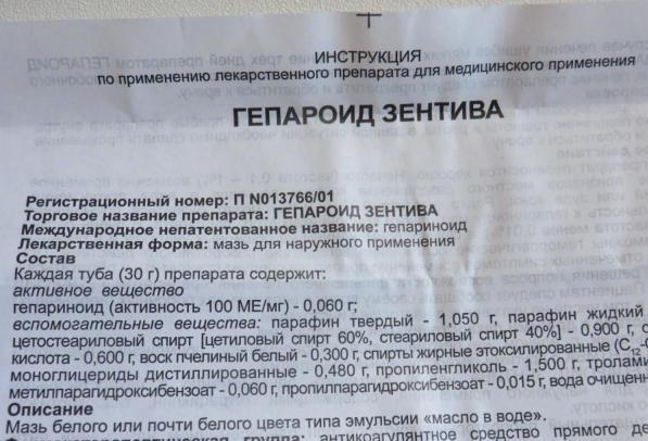 Мазь Гепароид Зентива
